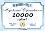 Подарочный сертификат 10000 рублей
