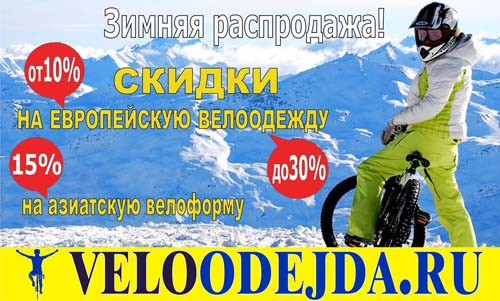 winter-bike-sale